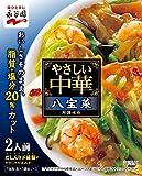 永谷園 やさしい中華 八宝菜 116g(2人前)×5個