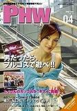 PHW 2008年4月号(Vol.21) 「フィリピン究極情報マガジン」