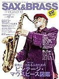 サックス&ブラス・マガジン (SAX & BRASS Magazine) volume.17(CD付き)