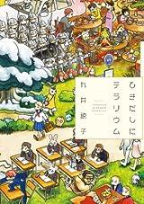 九井諒子、道満晴明、吉富昭仁、荒川弘などKindleで20%ポイント還元