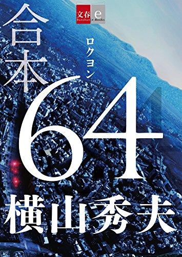 合本 64(ロクヨン)【文春e-Books】[Kindle版]