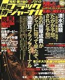 馬券BJ 2013年 06月号 [雑誌] 2013年 06月号 [雑誌] [雑誌] / ベストセラーズ (刊)