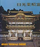 Nikko Toshogu Shrine: Guidebook