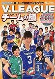 VOLLEYBALL (バレーボール) 増刊 Vリーグ2014―15 チームの顔 2014年 12月号 [雑誌]