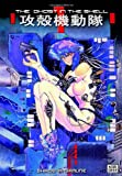 The Ghost in the Shell by Shirow Masamune
