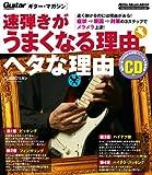 ギター・マガジン 速弾きがうまくなる理由ヘタな理由(CD付)