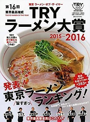 第16回 業界最高権威 TRYラーメン大賞 2015-2016 (1週間MOOK)