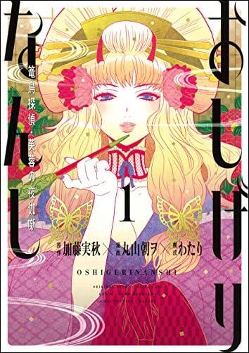 おしげりなんし 篭鳥探偵・芙蓉の夜伽噺(1) (ビッグガンガンコミックス)