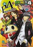 ペルソナ4 4コマKINGS VOL.4 (IDコミックス DNAメディアコミックス)