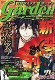 月刊 コミックガーデン 2014年 10月号 [雑誌]