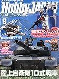 Hobby JAPAN (ホビージャパン) 2013年 09月号 [雑誌]