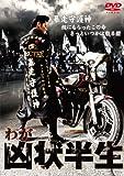 わが凶状半生 [DVD]