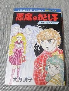 悪魔のおとし子 (ヒット・コミックス)
