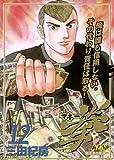 マネーの拳(12) (ビッグコミックス)