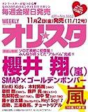 オリ☆スタ 2012年 11/12号 [雑誌]