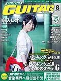 Go ! Go ! GUITAR (ギター)  2016年8月号