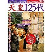 初心者にもわかる天皇125代 (メディアックスMOOK)