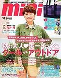 mini (ミニ) 2011年 10月号 [雑誌]