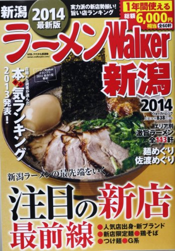 ラーメンウォーカームック  ラーメンウォーカー新潟2014  61805‐02 (ウォーカームック 397)