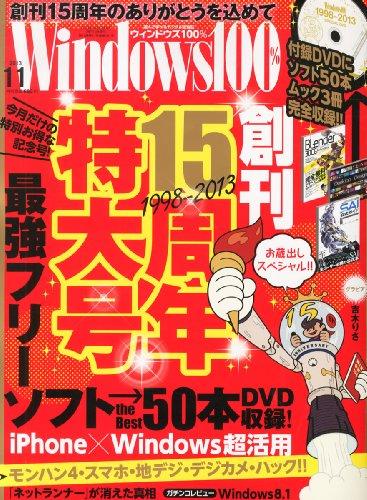 Windows 100% 2013年 11月号 [雑誌]
