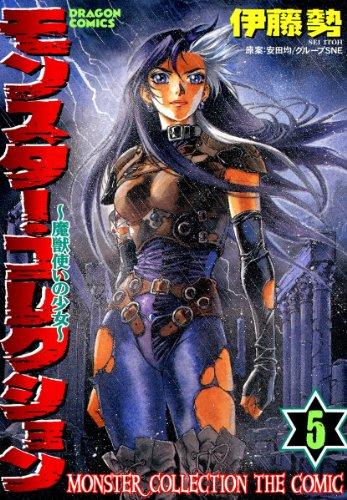モンスター・コレクション(5) 魔獣使いの少女<モンスター・コレクション 魔獣使いの少女> (ドラゴンコミックスエイジ)