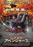 ニンジャ・アベンジャーズ[DVD]