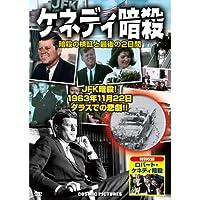ケネディ暗殺 (暗殺の検証と最後の2日間) CCP-908 [DVD]