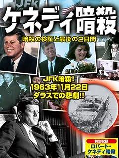 ケネディ大統領暗殺50年目に「解けた魔法」