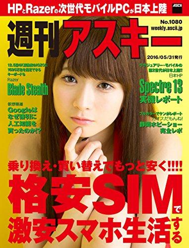 """週刊アスキー No.1080 (2016年5月31日発行)<週刊アスキー> [雑誌][Kindle版]""""></a></div><div class="""