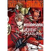 戦国BASARA コミックアンソロジー 武田軍クロニクル (電撃コミックスEX)
