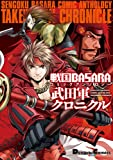戦国BASARA コミックアンソロジー 武田軍クロニクル / 沙月ゆう のシリーズ情報を見る