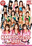 Welcome to KMPプロジェクト2011 ようこそKMPプロジェクトへ! [DVD]