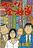 ナニワ金融道(3)