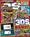 ファミ通DS+Wii 2011年4月号 [雑誌]