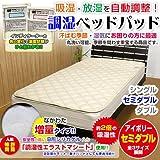 メーカー直販 洗える 調湿ベッドパッド  湿気取り 吸湿力約864cc(なかわた増量タイプ)  セミダブル 120×200cm