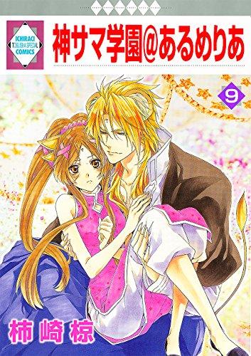 神サマ学園@あるめりあ(9) (冬水社・いち*ラキコミックス) (いち・ラキ・コミックス)
