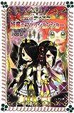 妖魔のファッションショー―虹色ティアラ〈4〉 (フォア文庫)