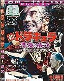 新ドラキュラ/悪魔の儀式 [DVD]