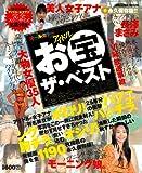 バンディッツ魂スペシャル アイドルお宝ザ・ベスト1983‾2008芸能人ハプニング大全 (ミリオンムック)