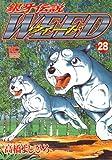 銀牙伝説ウィード (28) (ニチブンコミックス)