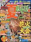 まっぷる 夏あそび本 首都圏版 (まっぷるマガジン) -