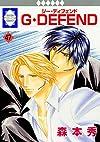 G・DEFEND(47) (冬水社・ラキッシュコミックス)