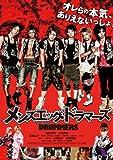 Men\\\'s egg Drummers(メンズ エッグ ドラマーズ) [DVD]