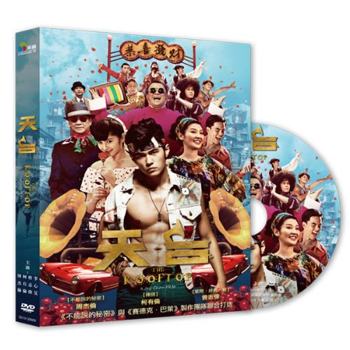 天台(The Rooftop) [DVD] (台湾輸入版) リージョンコード3 中国語