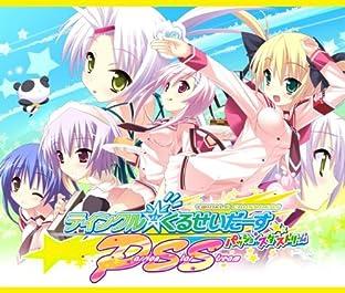 ティンクル☆くるせいだーす -Passion Star Stream-豪華版