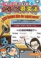 からくり英文法 [CD-ROM]
