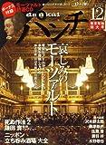 dankai (団塊) パンチ 2008年 12月号 [雑誌]