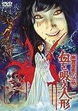 幽霊屋敷の恐怖 血を吸う人形 【期間限定プライス版】 [DVD]