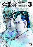 仁義零 3 (ヤングチャンピオンコミックス)