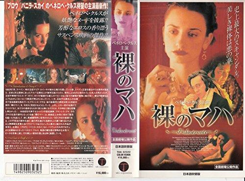 裸のマハ【日本語吹替版】 [VHS]